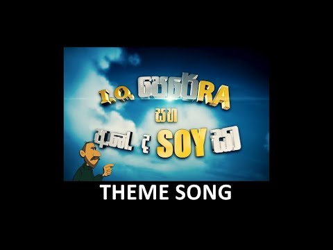 TV 1 | I O PERERA ANE DE SOYSA | THEME SONG