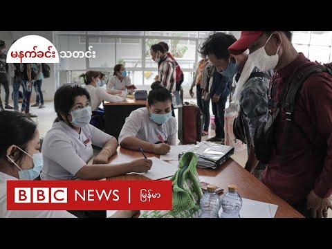 ထိုင်းကနေ မြန်မာဘက်လွှဲခံရသူတွေထဲက ၃ ဦး ကွာရင်တင်းက ထွက်ပြေး - BBC News မြန်မာ