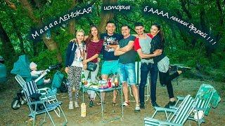 Лето Шашлык Приколы Друзья Семья