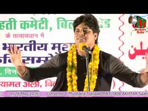 Imran Pratapgarhi I Balliya I Uttar Pradesh I All India Mushaira & Kvi Sammelan