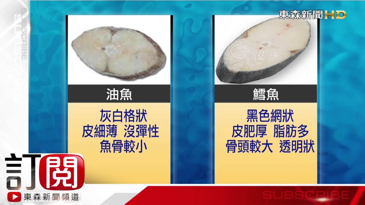 外觀好像!「油魚當鱈魚賣」 教你分辨別被坑了-東森新聞HD - YouTube