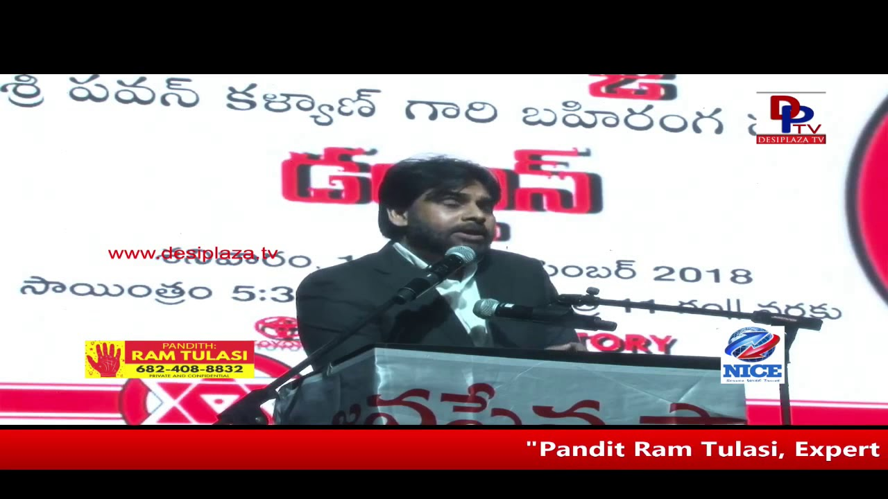 Pawan Kalyan - Full Speech Pravasa Garjana - Janasena President Public Meeting Live from Dallas, TX