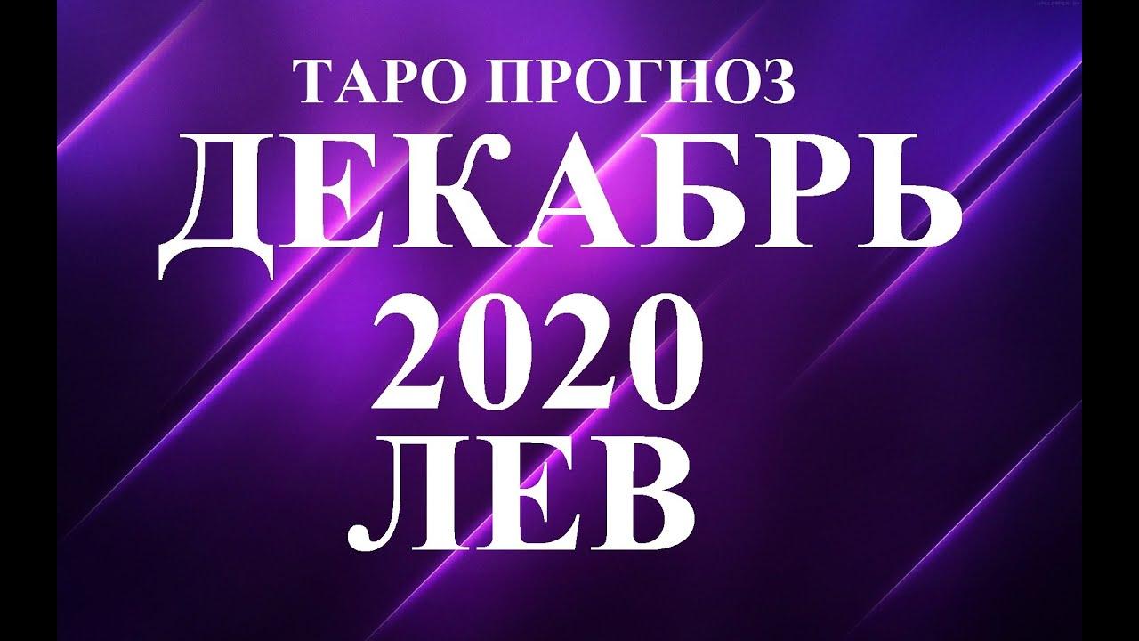 ЛЕВ. ТАРО прогноз. ДЕКАБРЬ 2020. Новогодний сюрприз.События. Что будет? Онлайн гадания.