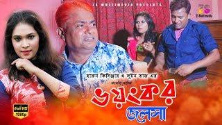ভয়ংকর জলশা | Voyongkor Jolsha | Harun Kisinger | Luton Taj | New Bangla Comedy 2018