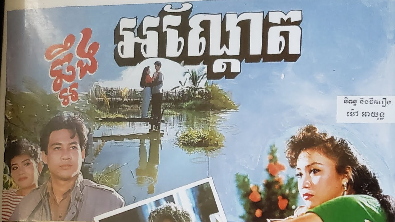Download Classic Cambodian Movie! Chhaoeng Angtet!