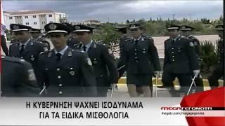 22/5/2016 - Η επικαιρότητα σε τίτλους - MEGA ΓΕΓΟΝΟΤΑ