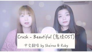 [中文翻唱] Crush - Beautiful 【도깨비鬼怪-孤單又燦爛的神OST】by Sherina曹萱 u0026 Ruby