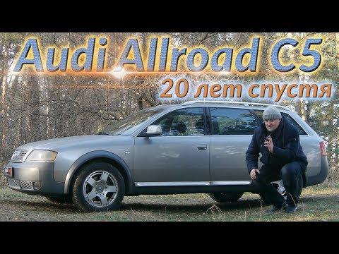 """Ауди Олроуд/Audi Allroad A6C5 quattro """"Двадцать лет спустя""""/""""Юбилей модели"""" видео обзор, тест драйв"""