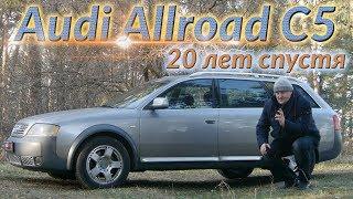 """Ауди Олроуд/Audi Allroad A6C5 quattro """"Двадцать лет спустя""""/""""Юбилей модели"""" видео обзор..."""
