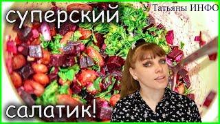 Предлагаю ВКУСНЕЙШИЙ постный САЛАТ со свеклой, черносливом и фасолью!