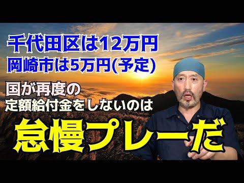 【定額給付金】愛知県岡崎市は1人当たり5万円、東京都千代田区は1人当たり12万円を支給する予定である。全国的に給付金を必要としているのにそれに応えない政府は怠慢である