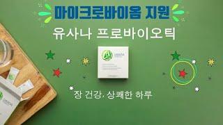 마이크로바이옴 지원 유산균 - 유사나 프로바이오틱