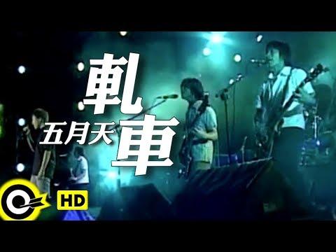 五月天 Mayday【軋車 Motor rock】Official Music Video