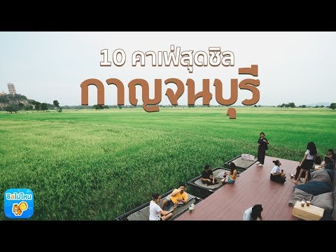 10 คาเฟ่สุดชิลกาญจนบุรี ราคาเบาๆ วิวดีเว่อร์