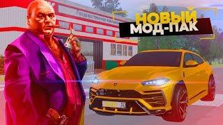 НОВЫЙ ЛЕТНИЙ МОД-ПАК НА AMAZING RP В GTA CRMP
