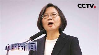 [中国新闻] 蔡英文被指对台湾造成十大伤害 争取连任遭讽刺 | CCTV中文国际