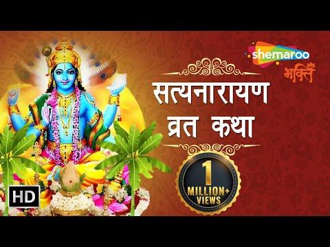 Satyanarayana Vrat Katha | Satyanarayan Puja | श्रीसत्यनारायण कथा