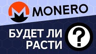 Обзор криптовалюты Monero. Стоит ли покупать Монеро?