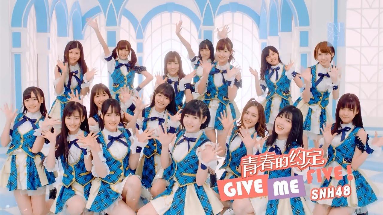 SNH48_SNH48 - 青春的约定 (GIVE ME FIVE!) MV - YouTube