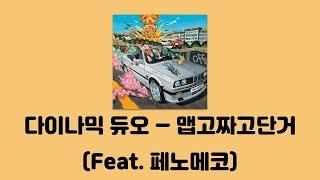 다이나믹 듀오 - 맵고짜고단거 (Feat. 페노메코) [OFF DUTY]│가사, Lyrics