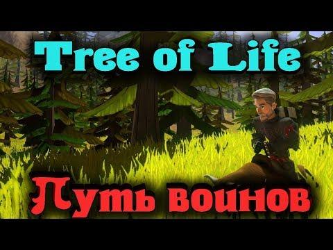 Дорога двух выживальщиков - Tree of Life Стрим