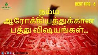 Top 10 Health Tips in Tamil | நம்ம ஆரோக்கியத்துக்கான பத்து விஷயங்கள் tamil best health tips channel