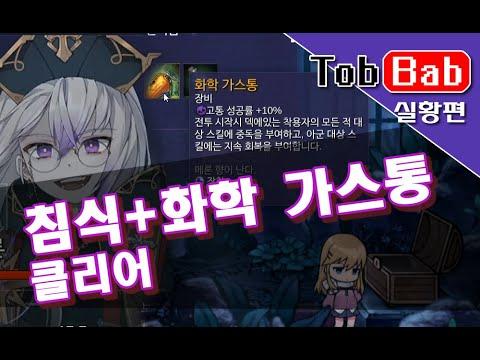 스팀]크로노아크 - 카론, 침식+화학 가스통 클리어 (12/31)