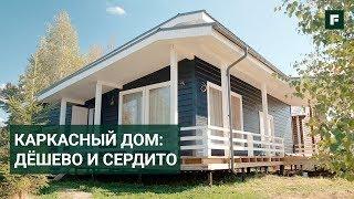 По домам. Каркасный дом за 2 месяца