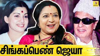 Actress Latha Interview aboy MGR and Jayalalitha
