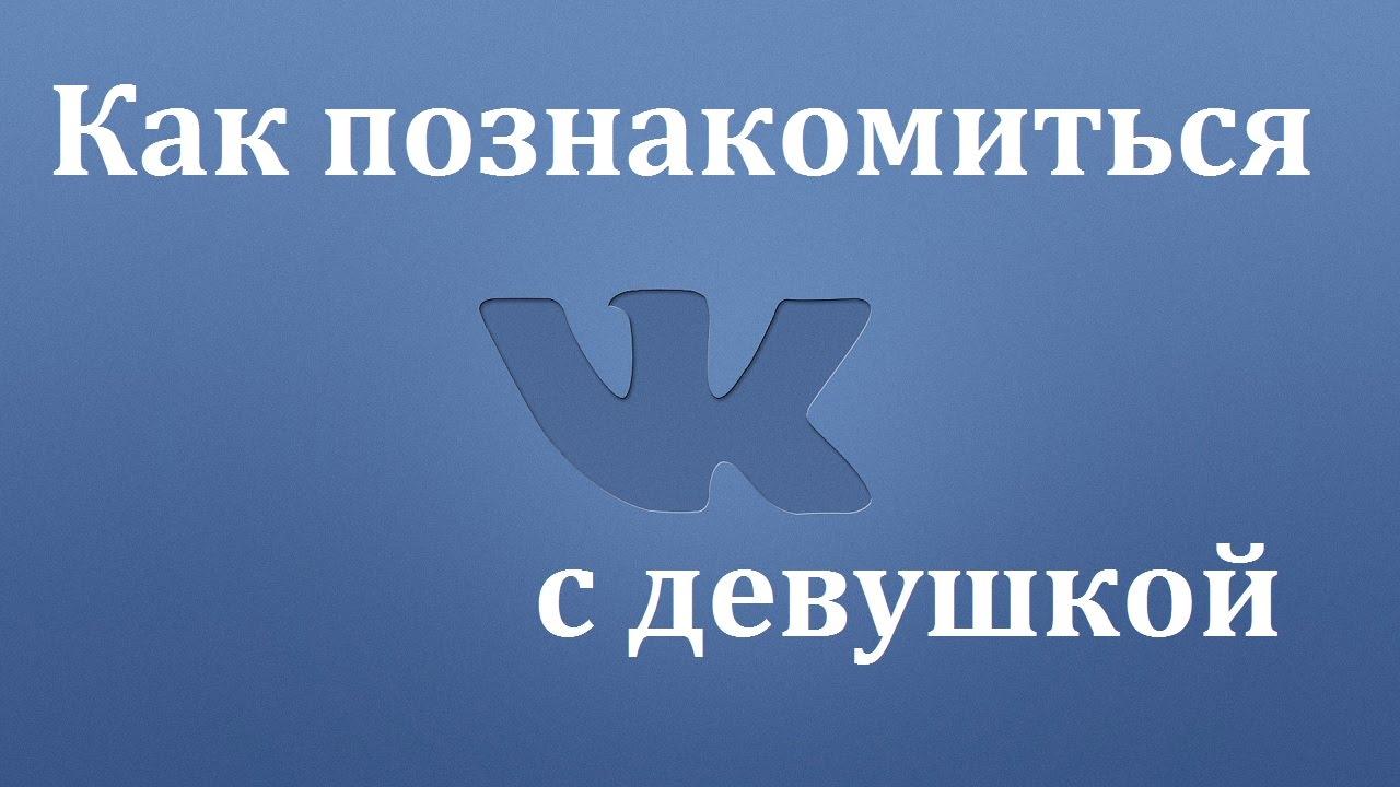 9bfd32f8ba88 Знакомства вконтакте. Как познакомиться с девушкой в вк - YouTube