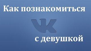 Знакомства вконтакте. Как познакомиться с девушкой в вк(, 2015-10-28T19:10:32.000Z)