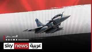 مصر وفرنسا: توقيع عقد توريد 30 طائرة رافال للجيش المصري