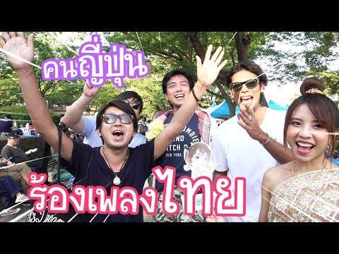 คนญี่ปุ่นร้องเพลงไทย !? Thai Festival 2019 日本人が歌うタイの歌!