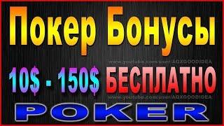 Покер Старс сайт 2018 играть на реальные деньги на русском языке