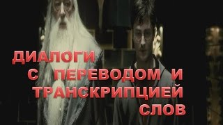 01 - Eleven, Apparated and mad times - Harry Potter And The Half-blood Prince
