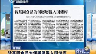 新京报:转基因食品为何屡屡混入国储库