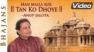 Man Maila Aur Tan Ko Dhoye - Anup Jalota Bhajan | Popular Bhakti Songs Hindi