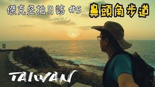 《傑克空拍誌EP3》鼻頭角步道看日出   台灣好美系列   DJI Mavic Pro空拍