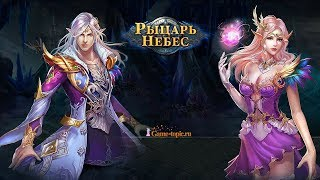 Рыцарь Небес браузерная игра Gameplay