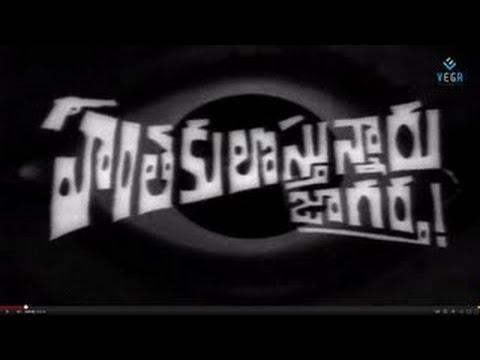Hanthakulu Vastunnaru Jagratta Telugu Full Movie