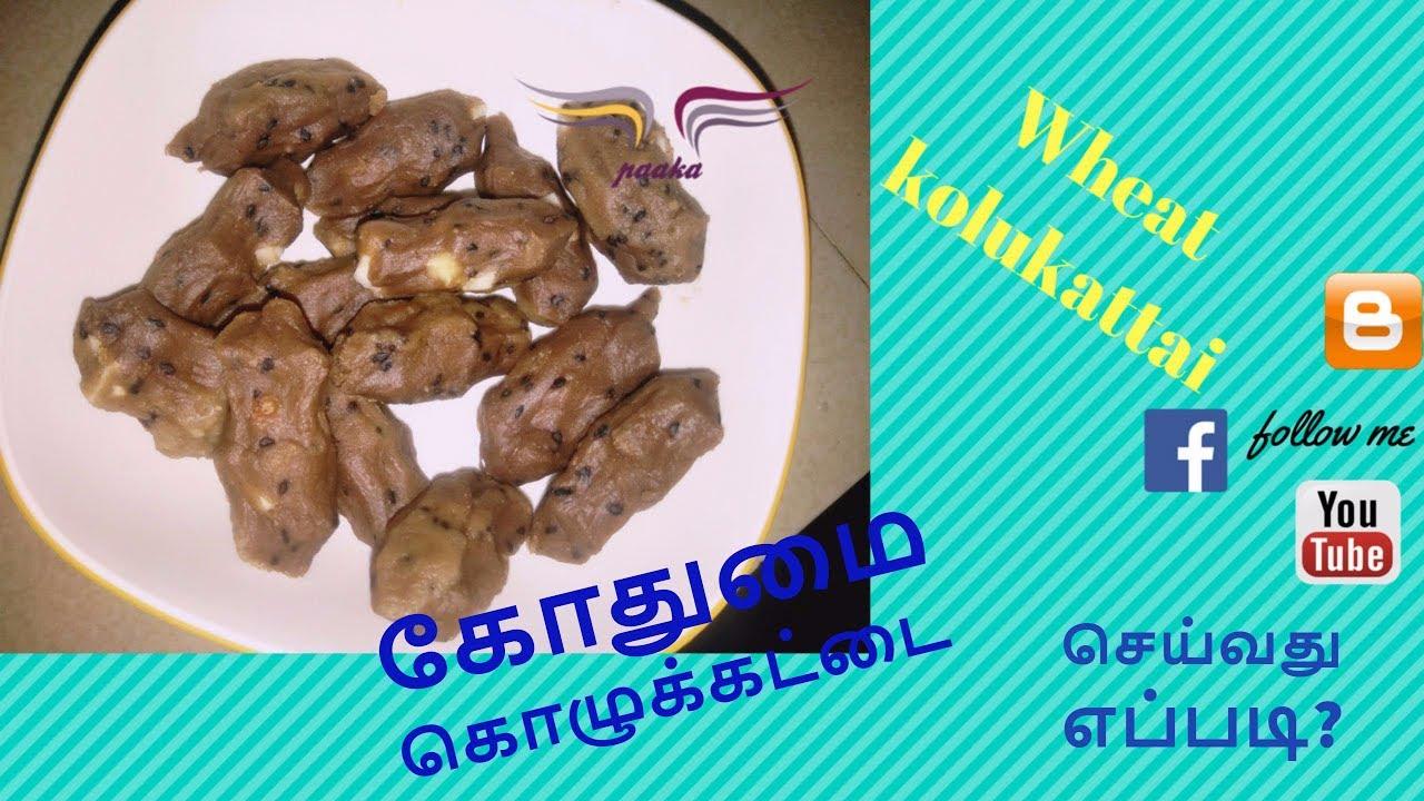 kothumai kolukattai /கோதுமை கொழுக்கட்டை /wheat ...