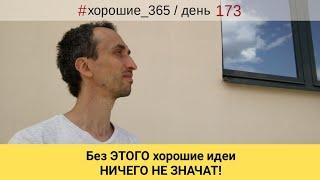 #173 Блог. Минск. Саморазвитие. Без ЭТОГО хорошие идеи НИЧЕГО НЕ ЗНАЧАТ.