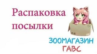 ПОСЫЛКА С ИНТЕРНЕТ ЗООМАГАЗИНА ГАВС | Новая клетка попугаю.