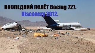 Искусственная Катастрофа Боинга 727. Дискавери 2012. / Artificial Crash Of A Boeing 727.