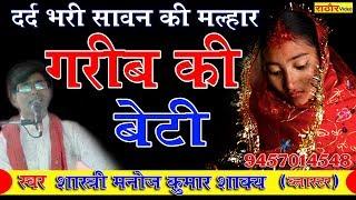 सावन की दुख भरी मल्हार- गरीब की बेटी | मनोज ब्लास्टर |  Garib Ki Beti- Malhar