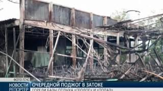 В Затоке сожгли две базы отдыха(, 2016-05-23T12:56:50.000Z)