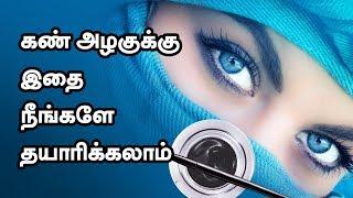 How to make kajal | Gel eye liner at home - Smudge Free, Waterproof, Dark Black - Tamil Beauty Tips