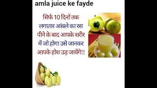 किन बीमारियों को जड़ से ख़त्म करता है अमला जूस | indian gooseberry amla | health benefits of amla ju