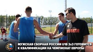 Мужская сборная России U18 3x3 готовится к квалификации на Чемпионат Европы