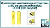 SMOK Alien 220 watt Mod - Smallest Dual 18650 - VapnFagan - YouTube